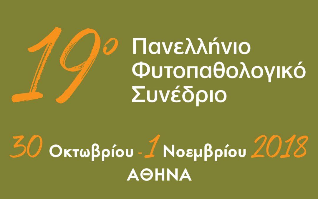 Συμμετοχή στο 19ο Πανελλήνιο Φυτοπαθολογικό Συνέδριο