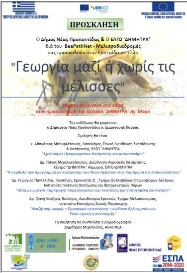 Συμμετοχή του Τ.Φ.Ο.Δ.Ν. σε ενημερωτική εσπερίδα της 30-7-2020