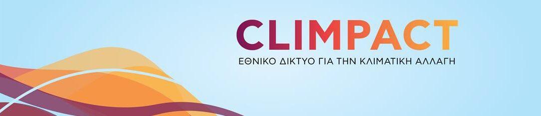 Συμμετοχή του Τ.Φ.Ο.Δ.Ν. σε εξ' αποστάσεως Φόρουμ διαλόγου του ΕΘΝΙΚΟΥ ΔΙΚΤΥΟΥ ΓΙΑ ΤΗΝ ΚΛΙΜΑΤΙΚΗ ΑΛΛΑΓΗ – CLIMPACT